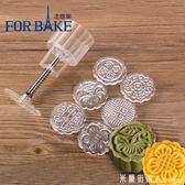 月餅模具 法焙客水晶圓形冰皮月餅模具手壓式綠豆糕山藥糕烘焙模具50g100克 米蘭街頭