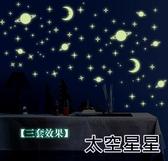 星星月亮夜光壁貼/星空壁貼/夜光壁貼/夜光貼紙/螢光貼anybuy