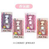 Hello Kitty mini香氛組【櫻桃飾品】【21295】
