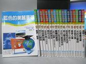 【書寶二手書T1/少年童書_OCD】科學小釣手-藍色的美麗星球_能源能源_地牛大翻身等_共19本合售