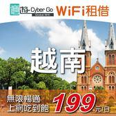 【意遊 WiFi 租借】越南 旅遊租借服務 4G吃到飽 無限流 一日199元