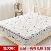 米夢 夢想家園-純棉+紙纖三合一高支撐記憶床墊(6尺-白日夢)
