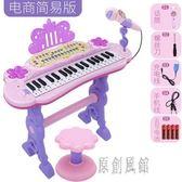 電子琴女孩初學者可彈奏音樂玩具六一節禮物鋼琴小學生 xy5175【原創風館】