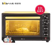 電烤箱   電烤箱家用烘焙多功能獨立控溫32L烤叉燒烤【全館88折】