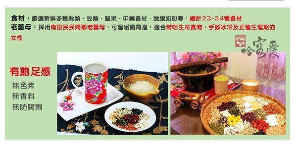 【哈客愛】養生擂茶隨身包--黑糖薑母擂茶 16入/盒(北埔客家擂茶 高纖 低糖 低熱量 即溶好沖泡)