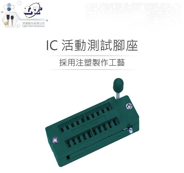『堃邑Oget』20P DIP IC活動腳座 測試插座 緊鎖座