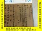 二手書博民逛書店中國書法罕見2013年第4期(館藏)Y11403 出版2013