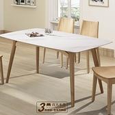 日本直人木業-140/80公分北歐實木幸福高機能陶板桌