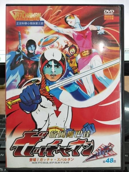 挖寶二手片-THD-244-正版DVD-動畫【旋風斯巴達 全48回 完 2碟】-國日語發音(直購價)