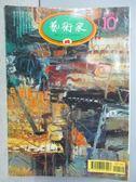 【書寶二手書T1/雜誌期刊_MNI】藝術家_257期_安岳石窟藝術專輯