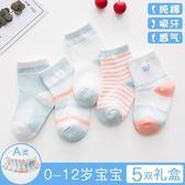 春秋棉質薄款新生嬰兒襪子0-1-3-5-7歲寶寶襪子秋冬棉質兒童襪子 交換禮物