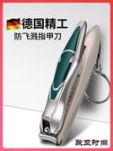 指甲刀德國原裝進口指甲鉗剪單個家用大號防飛濺便攜日本鈦合金 歐亞時尚