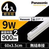Panasonic國際牌 4入經濟組 LED 9W 2呎 T5 支架燈 層板燈 間接照明 白光/自然光/黃光
