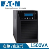 EATON飛瑞 1.5KVA On-Line 在線式UPS不斷電系統 PW9130L1500T-XL