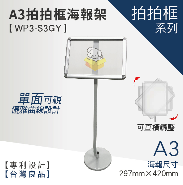 【A3拍拍框 (可掀式海報框) WP3-S3GY】展示 菜單 MENU 海報架 廣告牌 廣告架 文宣 展示板 展示架