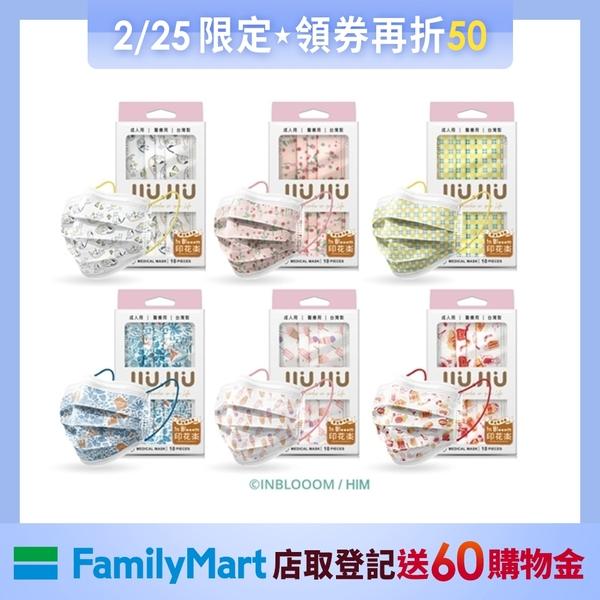 [時時樂]親親JIUJIU 醫用口罩(10入)印花樂美感生活系列 /NYA-聯名款/KKBOX 款式可選 MD雙鋼印