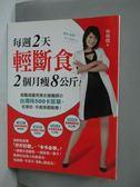 【書寶二手書T6/養生_QJL】每週2天輕斷食,2個月瘦8公斤_宋侑璇