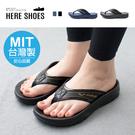 [Here Shoes]男女款 MIT台灣製 2.5cm拖鞋 休閒百搭簡約 平底圓頭涼拖鞋 夾腳拖鞋 人字拖鞋-AN909049
