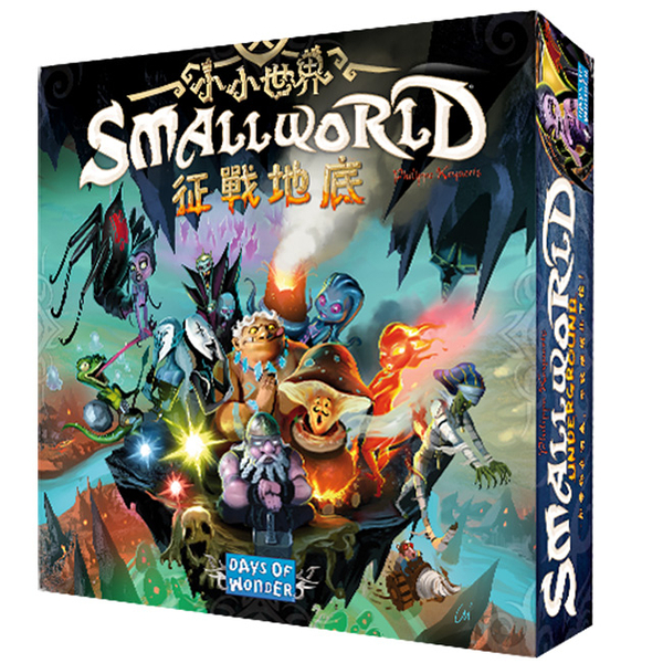 【樂桌遊】 小小世界-征戰地底擴充 Small World-Underground(繁中) SMW02CNT