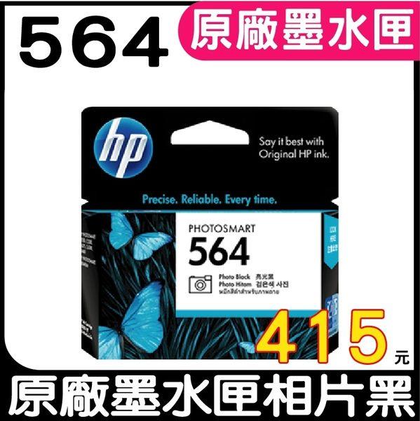 HP NO.564 564 相片黑 原廠墨水匣 盒裝 適用7520 B109a B109n C410a C311a D5460 C5380 C6380等