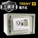 三鋼牙-電子式保險箱-中 黑白2色可選 公司貨保固一年 保險箱 密碼鎖金庫 現金箱【BL1050】Loxin