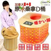 【concern 康生】新二代加拿大原木D型圓弧小桑拿桶