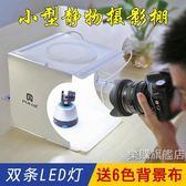 微型簡易攝影棚小型迷你靜物拍攝柔光小燈箱產品拍照道具神器