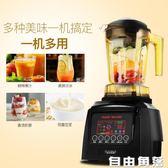 數顯萃茶機沙冰機多功能破壁機榨汁奶蓋機奶茶店全自動碎冰機  自由角落