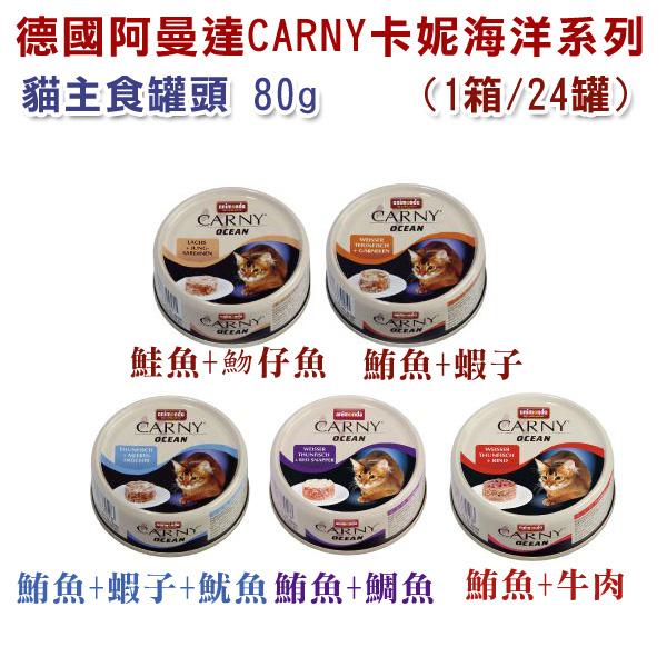 ◆MIX米克斯◆【德國 阿曼達 】CARNY卡妮 海洋系列貓主食罐頭 80g (1箱/24罐)
