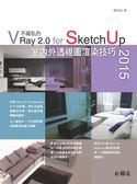(二手書)不藏私的VRay 2.0 for SketchUp 2015室內外透視圖渲染技巧