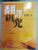 【書寶二手書T7/語言學習_HQP】翻譯研究_思果