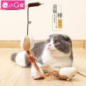 逗貓棒 小Q家 實木逗貓棒貓玩具老鼠羽毛長桿帶鈴鐺寵物貓咪用品逗貓棒 聖誕歡樂購免運