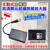 監視器 AHD/TVI/CVI/類比 主動式主機端 高清類比 高清類比絞線訊號放大器 延長350M 台灣安防
