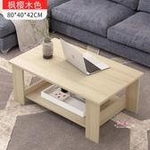 茶几 仿實木北歐邊几簡易小茶几簡約小戶型客廳小桌子簡約現代組裝茶桌T 4色
