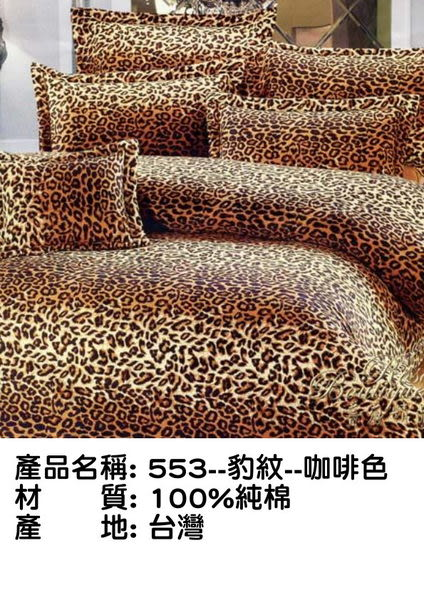 S553豹紋-咖啡色◎ 薄床包+薄枕套◎ 100%台灣製造&精梳棉 @雙人加大-6X6.2尺@