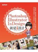 (二手書)Photoshop X Illustrator X InDesign 就是i設計
