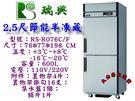 瑞興二門節能半凍藏冰箱/瑞興2門冰箱/上...