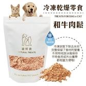 *KING*寵鮮食《冷凍熟成犬貓零食-和牛肉鬆70g》 凍乾零食可常溫保存 無其他添加物