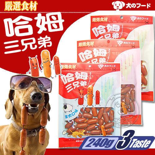 【培菓幸福寵物專營店】《哈姆三兄弟》犬用 香腸零嘴‧240g (1包)口感香濃美味