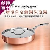 Stanley Rogers 三層式複合金鍍銅深煎鍋 24cm【免運直出】