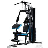 軍霞綜合訓練器家用單人站大型組合力量健身器材多功能運動器械igo     易家樂
