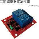 二路繼電器(DC5V)電源模組...
