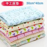 嬰兒手工尿墊可洗防水純棉小墊子新生兒寶寶隔尿墊加厚尿布小褥子