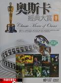 【停看聽音響唱片】【DVD】奧斯卡經典大賞1