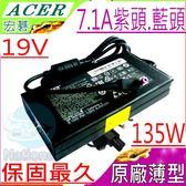 ACER 135W 充電器(原廠)-宏碁 19V,7.1A, V5-591G,V5-592G, V5-591G-75KE,V5-591G-50BA,V5-592G-788W, T5000-73CF