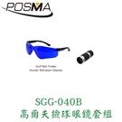 POSMA 高爾夫撿球眼鏡套組 SGG-040B