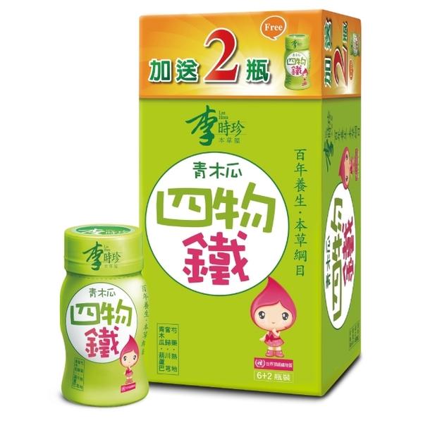 李時珍青木瓜四物鐵飲料50ml-6瓶/組