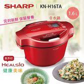 【領卷現折】SHARP 夏普 1.6公升 蒸氣無水鍋 KN-H16TA 公司貨