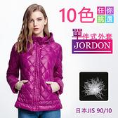 JORDON橋登  顯瘦款 連帽羽絨夾克439紫紅