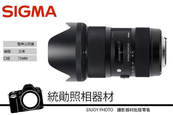 SIGMA 18-35mm F1.8 DC HSM .ART系列 .變焦大光圈鏡頭  FOR CANON